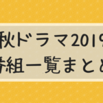 秋ドラマ,2019,一覧