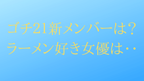 ゴチ新メンバー,吉高由里子,ラーメン好き女優
