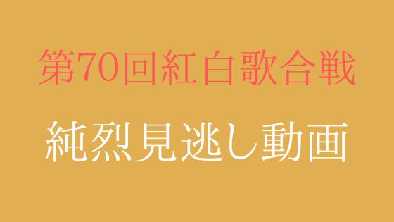 純烈,見逃し,紅白,2019,動画
