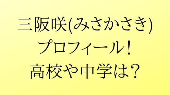 三阪咲,出身,高校,中学
